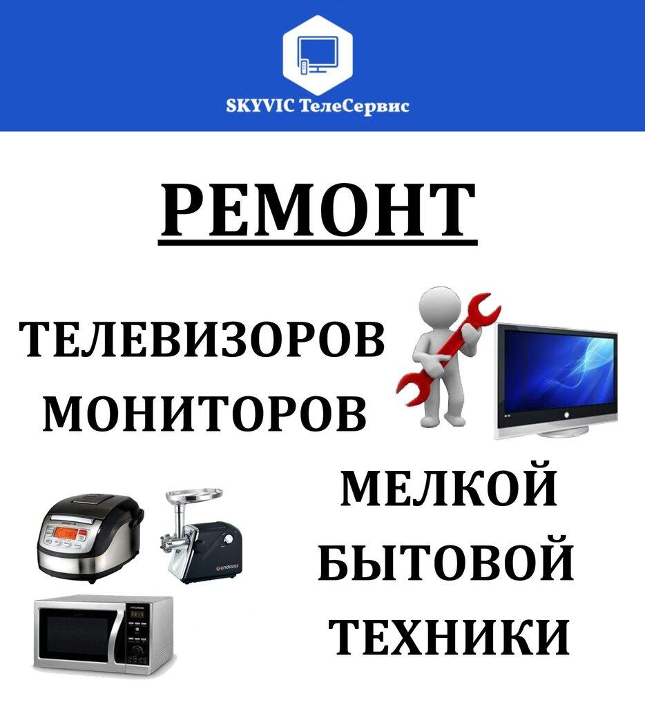 ремонт аудиотехники и видеотехники — SkyVic ТелеСервис — Пермь, фото №1