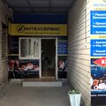 ИнТехСервис, Ремонт электрооборудования авто в Брянске