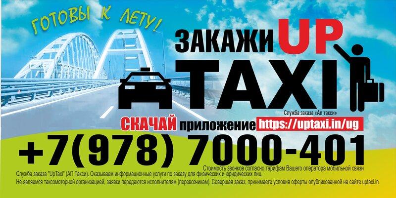 UpTaxi - основная фотография