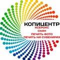 КопиЦентр, Разное в Гурьевском городском округе