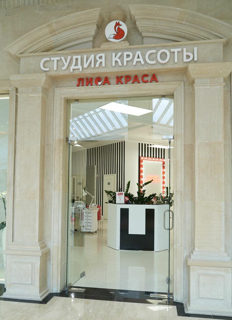 салон красоты — Лиса красА — Красногорск, фото №1