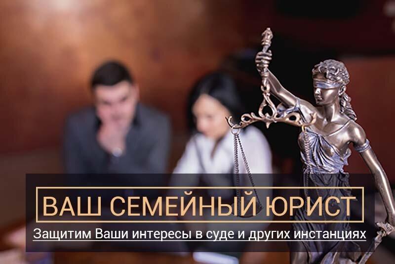 адвокат по семейным делам москва