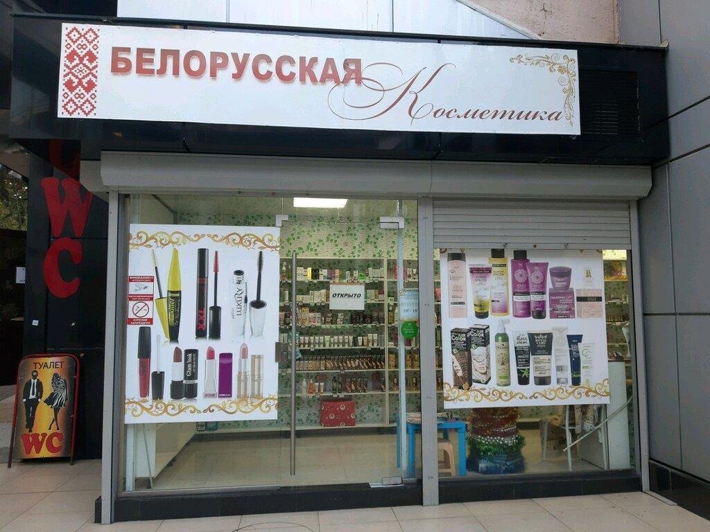Купить белорусскую косметику в сочи эйвон косметика spa planet