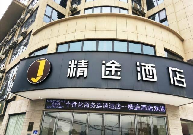 Jtour Inn Huangshi Cihu Road
