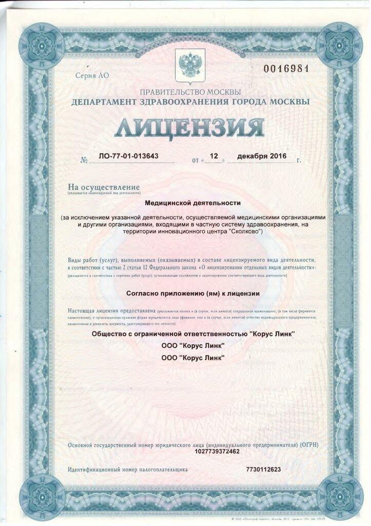 медцентр, клиника — АМД Лаборатории — Москва, фото №3
