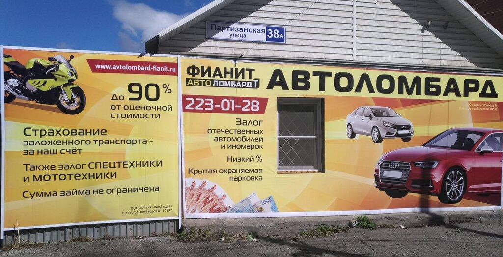 Автомобильный ломбард в челябинск займ за автомобиль