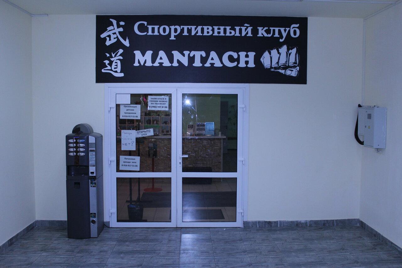 Спортивный клуб мантач москва фитнес клуб с гостевым визитом бесплатно москва