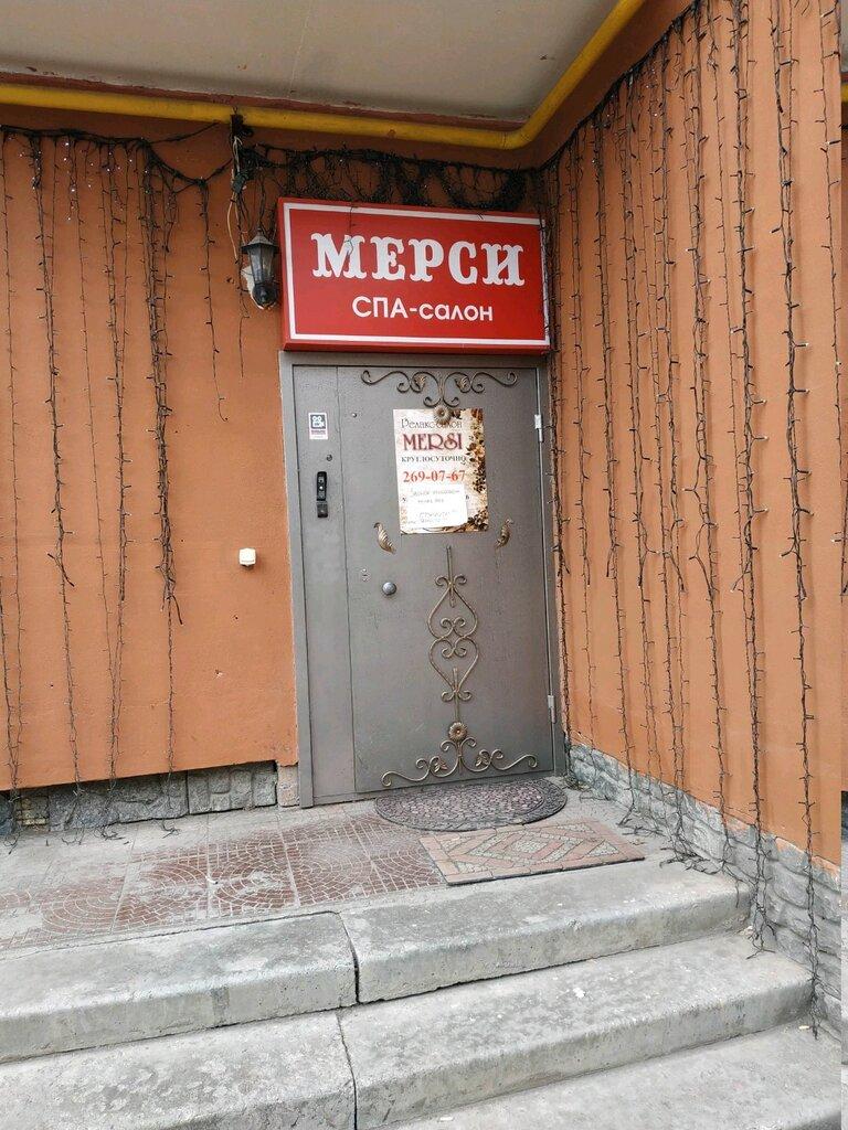erotic massage — Mersi — Yekaterinburg, фото №2