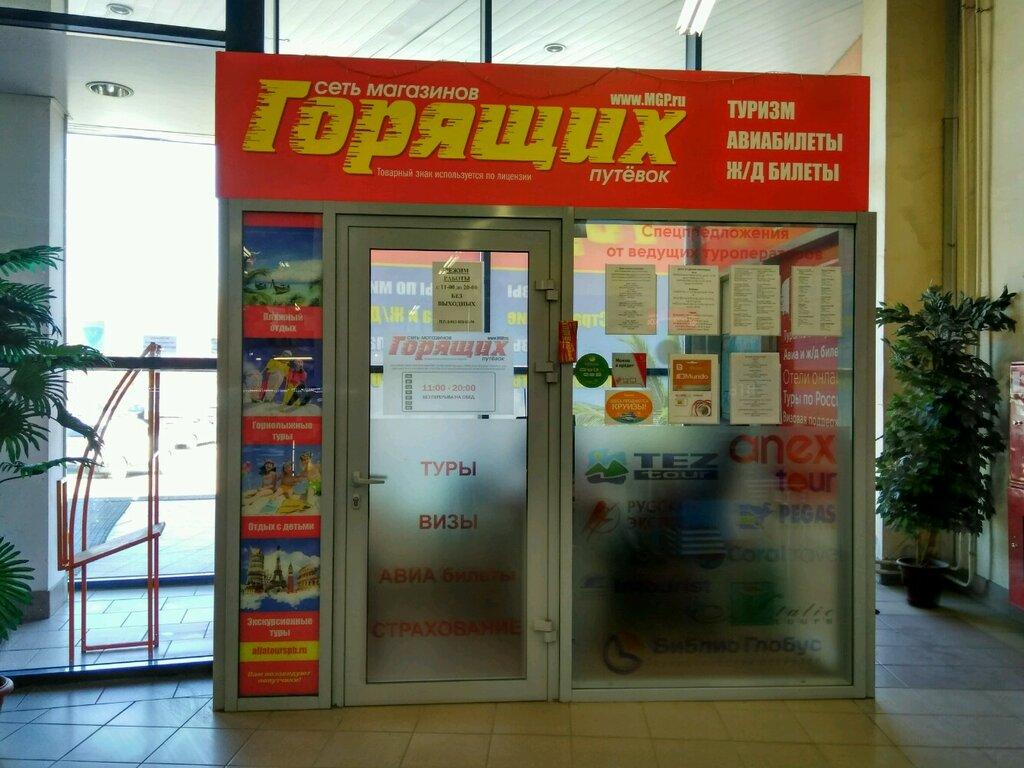 Магазин Путевок Санкт Петербург