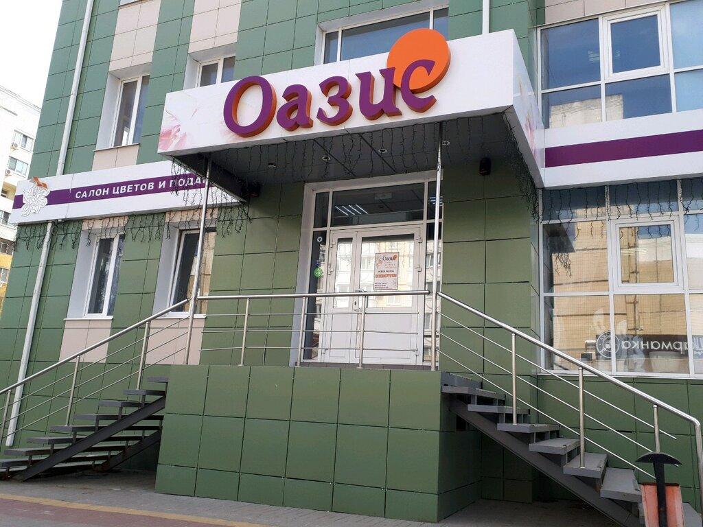Белгород магазин цветов оазис