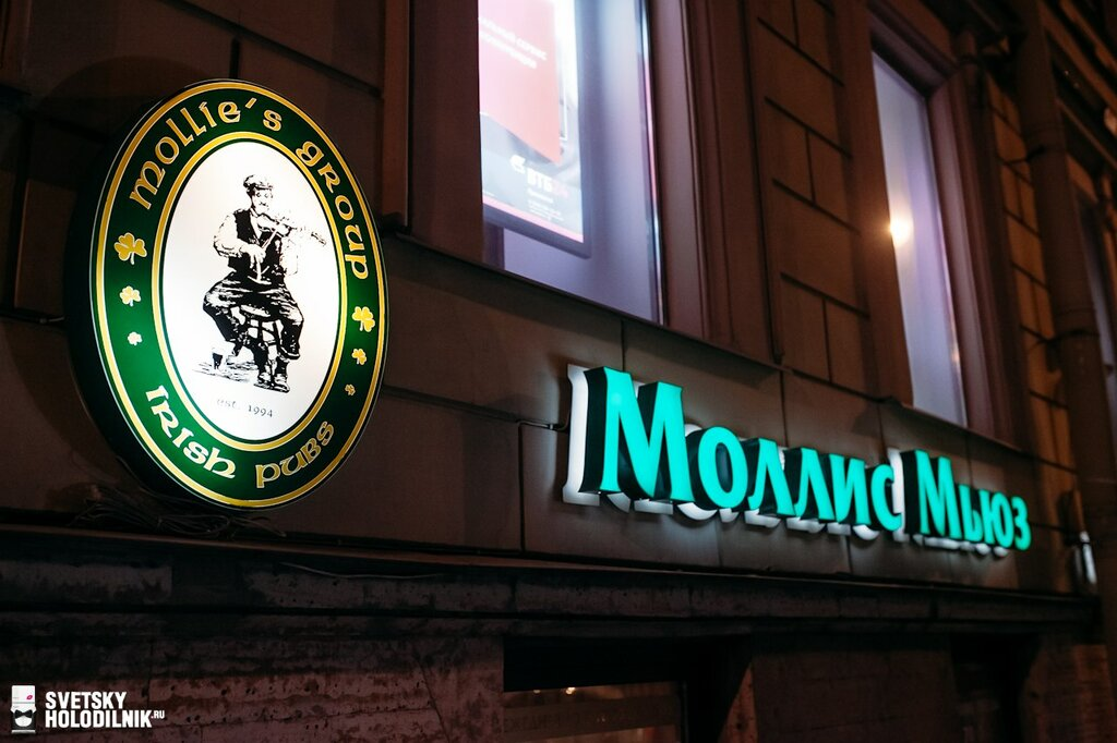 pub, bar — Mollie's Mews — Saint Petersburg, фото №9