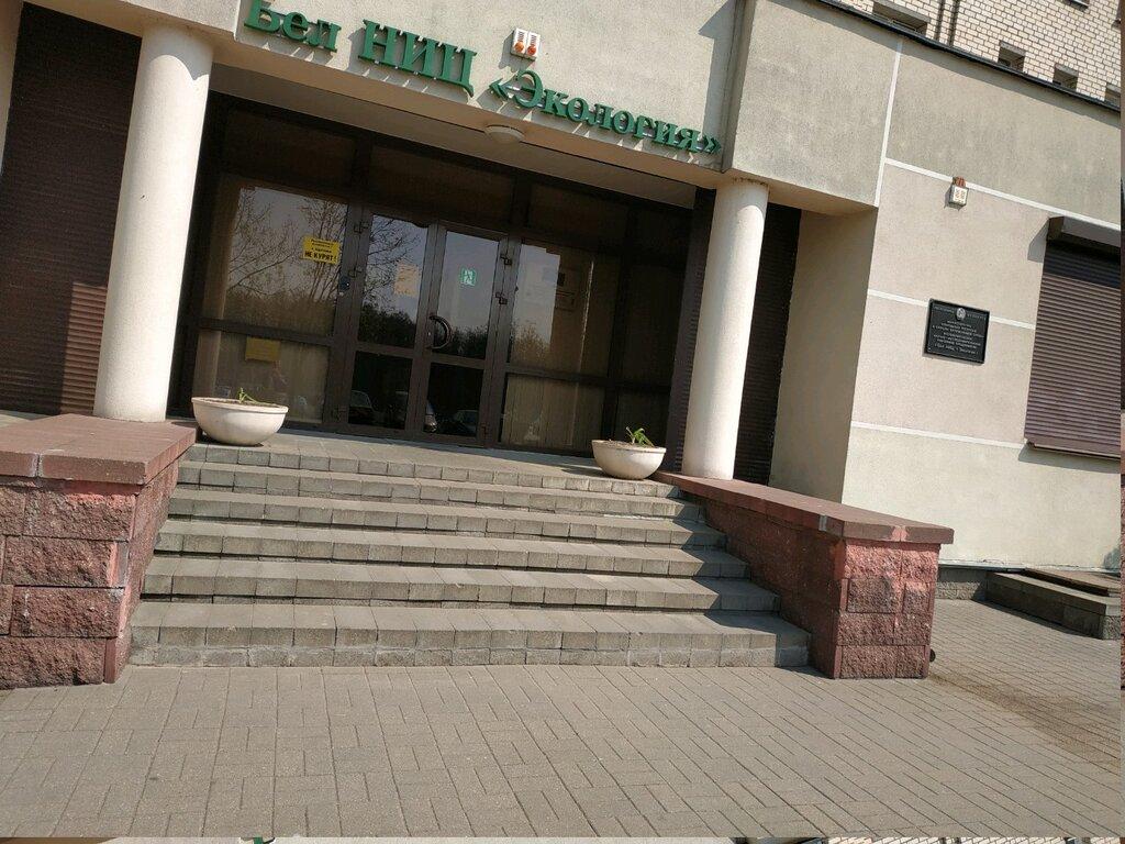 экологическая организация — РУП Бел НИЦ Экология — Минск, фото №2