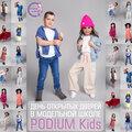 Podium Kids детская модельная школа, Заказ моделей для съёмок в Муниципальном округе № 72