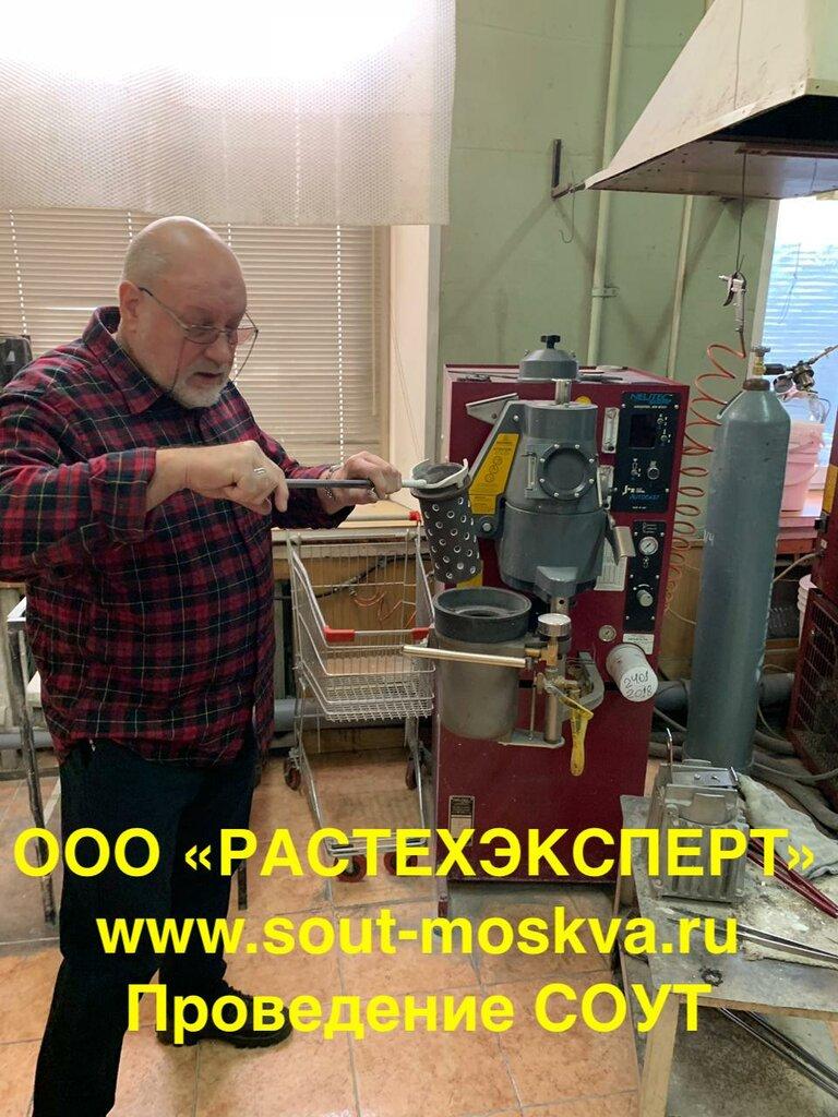 безопасность труда — Растехэксперт — Подольск, фото №2