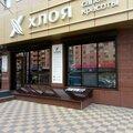 Салон красоты Хлоя, Услуги мастеров по макияжу в Ставрополе