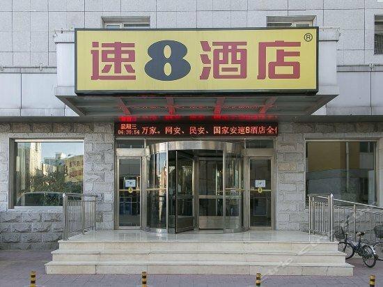 Super8 Hotel Beijing Miyun Gu Lou