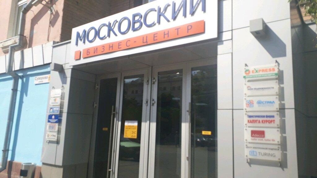 бизнес-центр — Московский — Калуга, фото №2