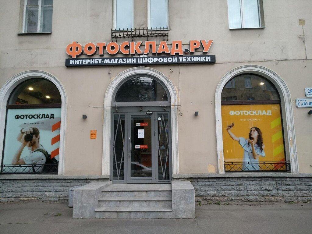 Фотосклад интернет магазин санкт петербург внимание
