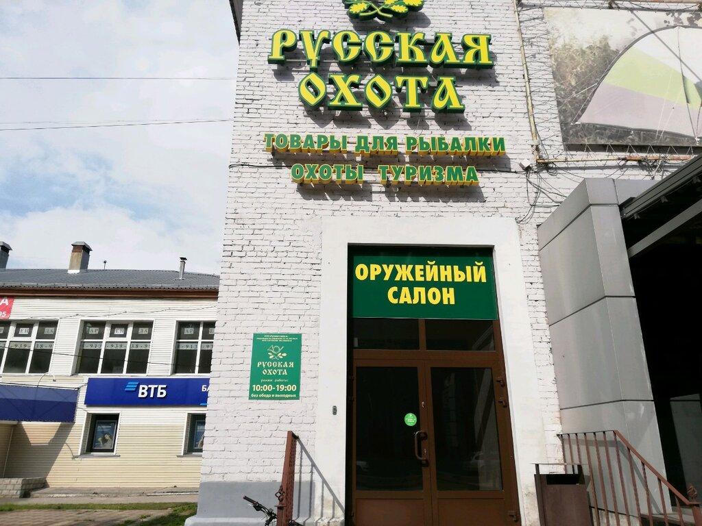Магазина Русская Охота Тюмень Официальный Сайт