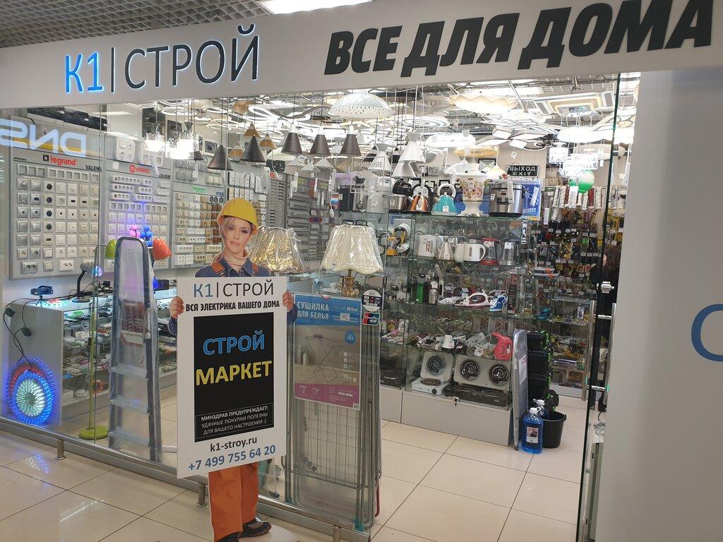 строительный магазин — Строймаркет К1-Строй — Москва, фото №2