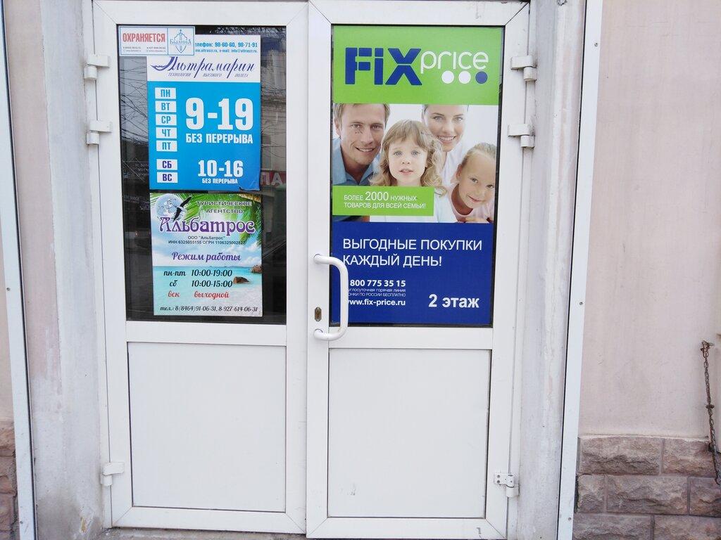 товары для дома — Fix Price — Сызрань, фото №2