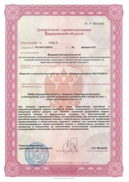 медцентр, клиника — ДокторЪ Ч — Воронеж, фото №8
