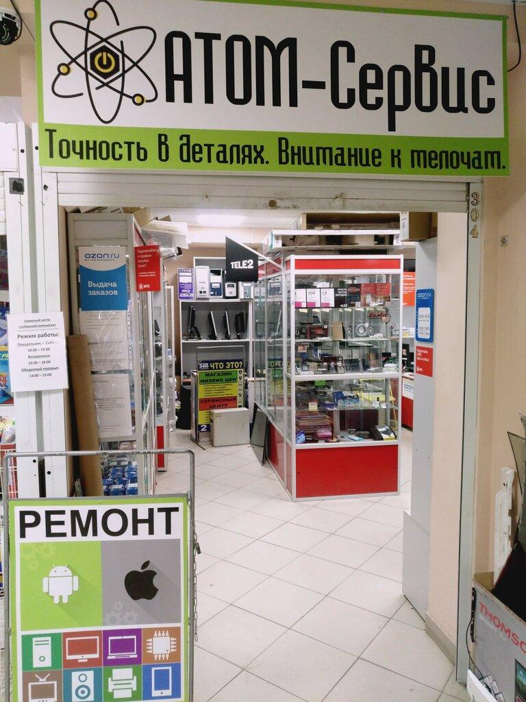 компьютерный ремонт и услуги — АТОМ-сервис — Омск, фото №2