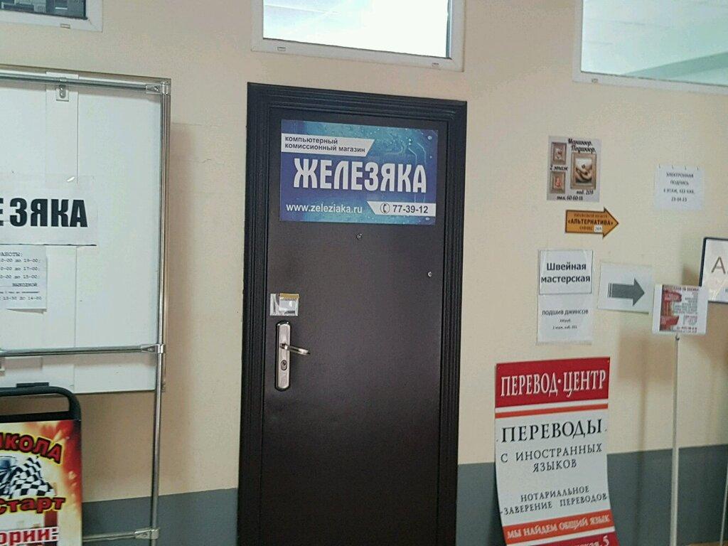 Железяка Оренбург Компьютерный Комиссионный Магазин