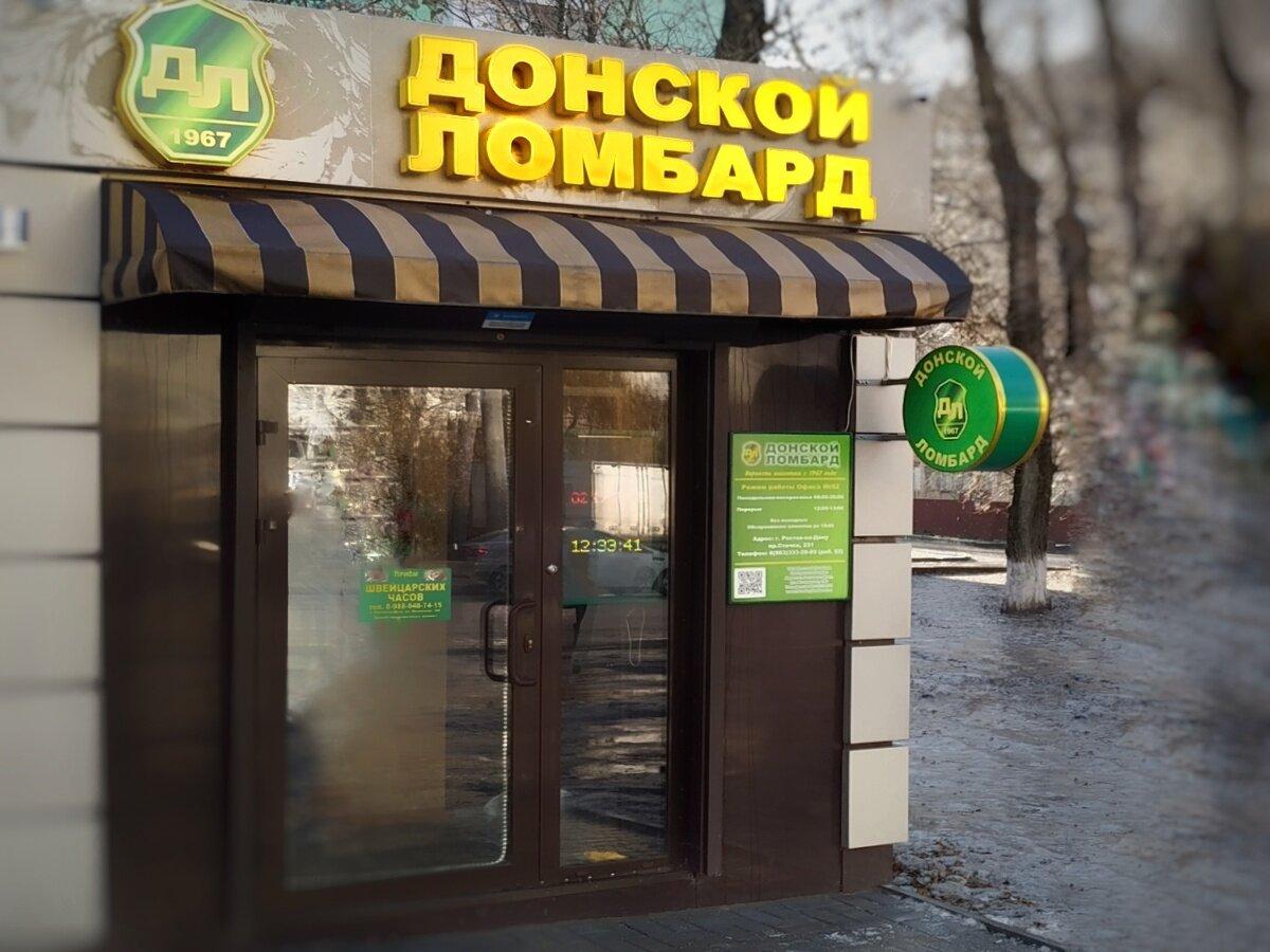 Ростове в ломбард донской часов отзывы ломбард