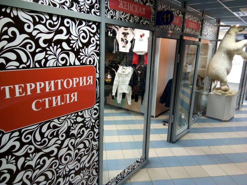Территория Стиля Магазин Одежды Москва