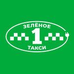 Зеленое такси