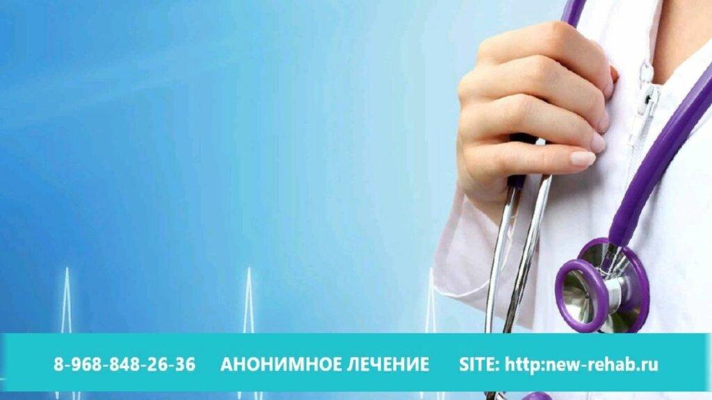 медицинская реабилитация — New-rehab — Москва, фото №5