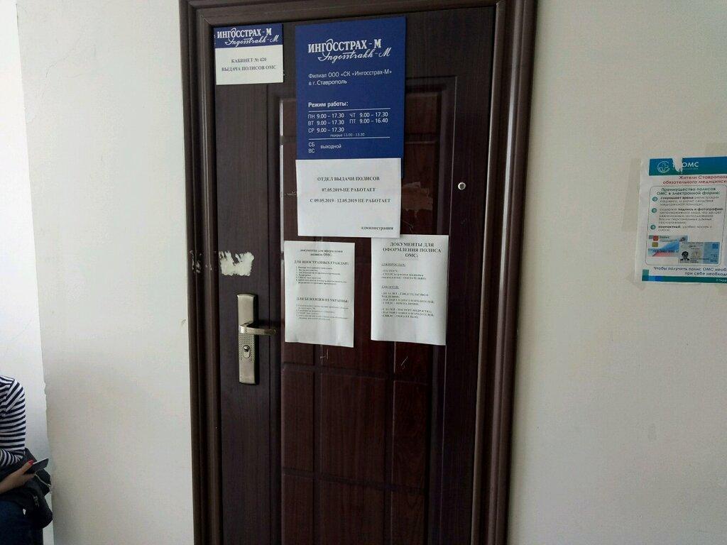 Ингосстрах ставрополь страховая компания официальный сайт лиды для создания сайтов