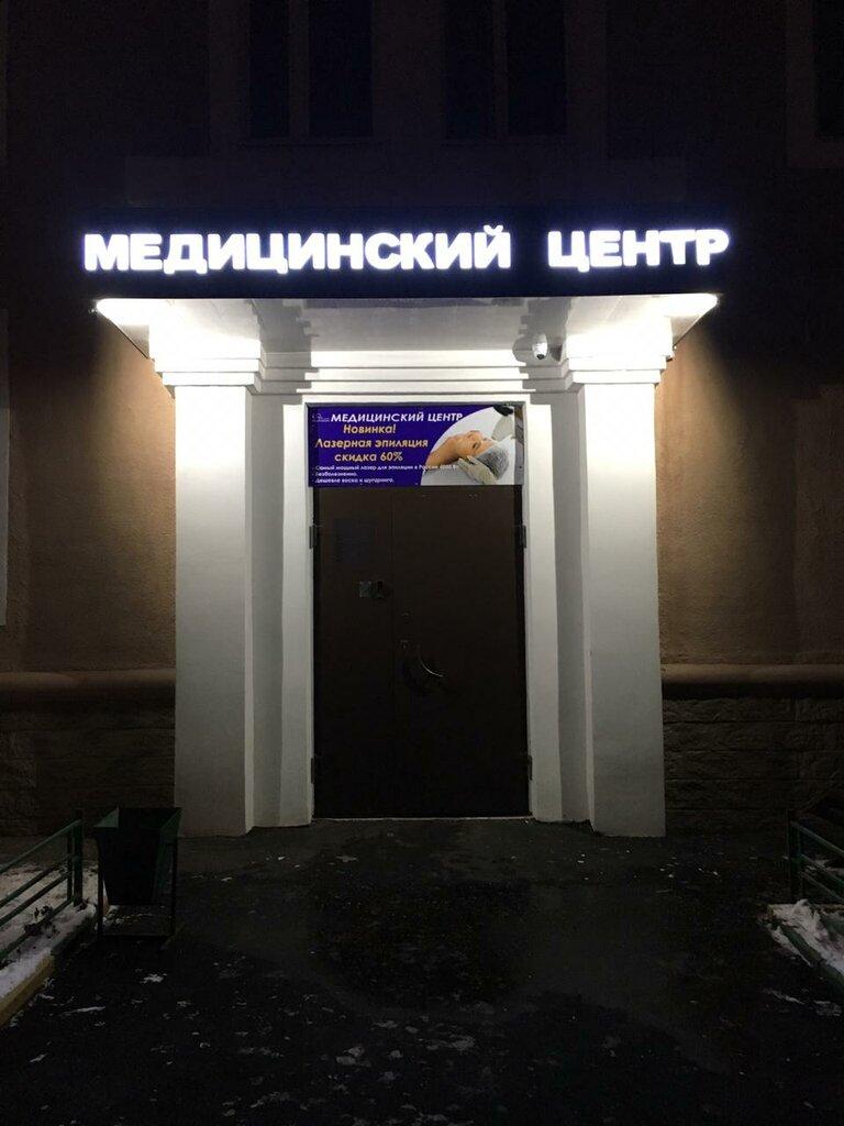 медцентр, клиника — Ля Фамм — Москва, фото №2