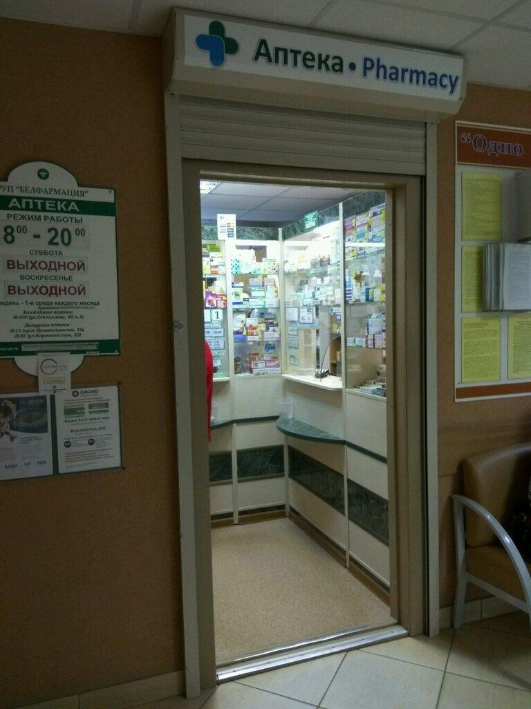 аптека — Белфармация аптека № 100 четвертой категории — Минск, фото №2