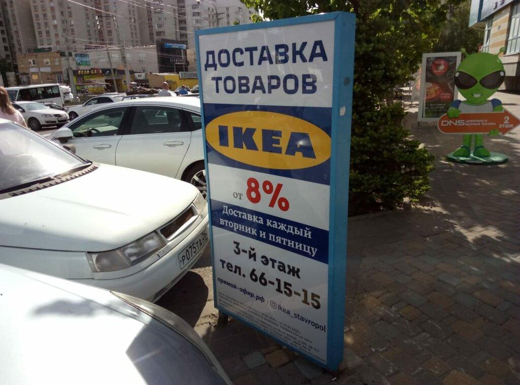 курьерские услуги — Доставка товаров ИКЕА — Ставрополь, фото №2