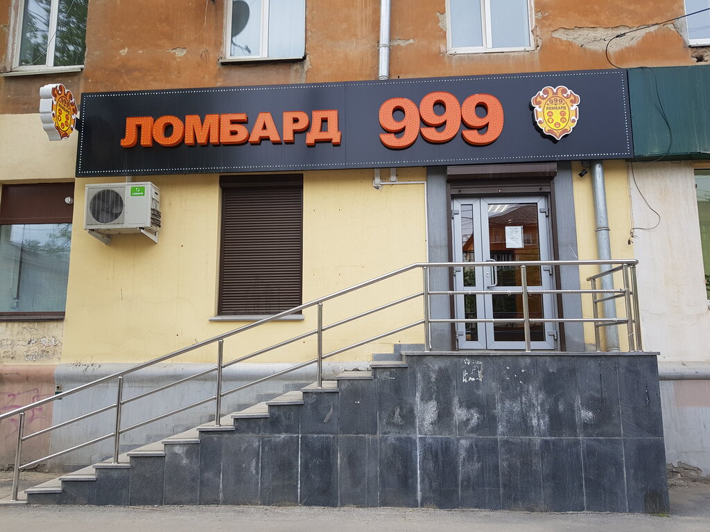 Екатеринбург сайт 999 ломбард купить дорого часы