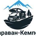 Караван-Кемпер, Аренда транспорта в Всеволожском районе