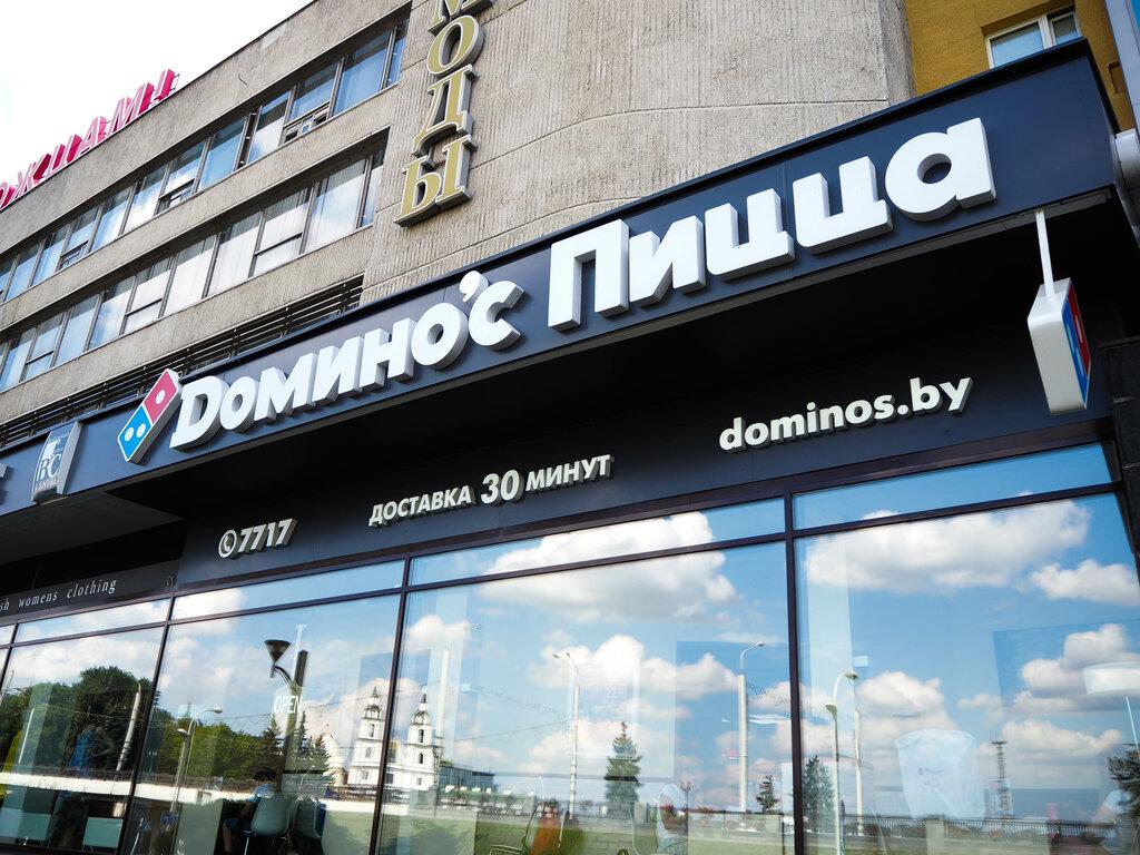 пиццерия — Domino's Pizza — Минск, фото №1