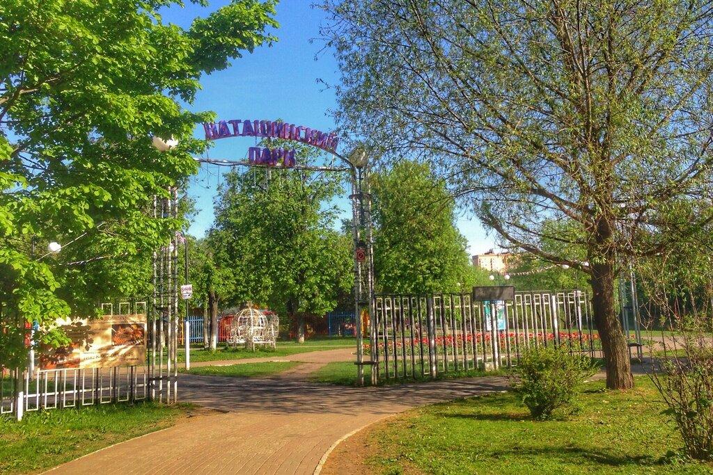 лутугинском фотографии наташинского парка пойдут колледж