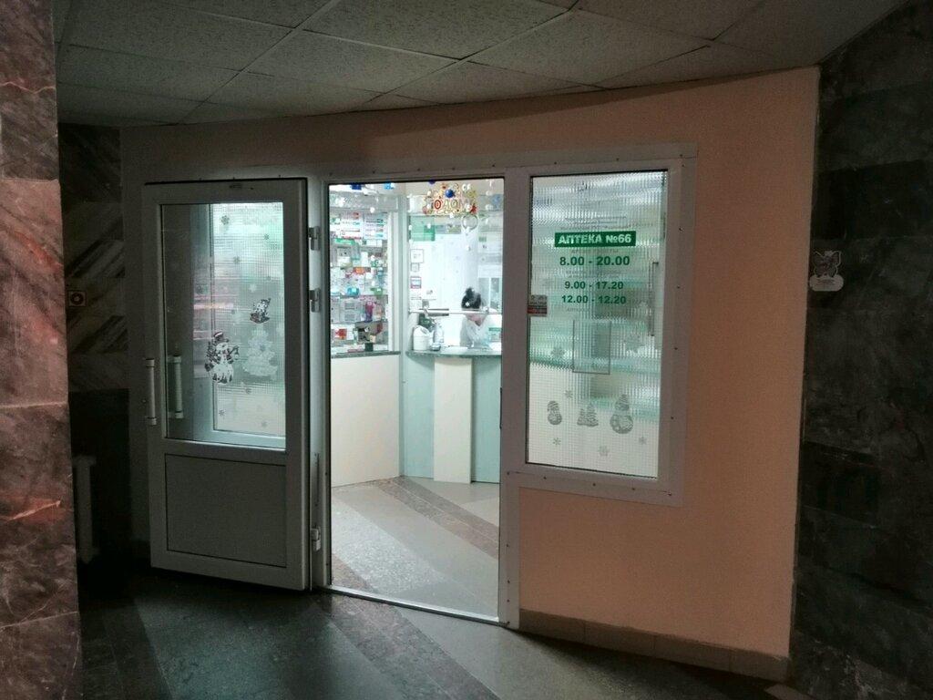 аптека — Аптека № 66 — Могилёв, фото №2