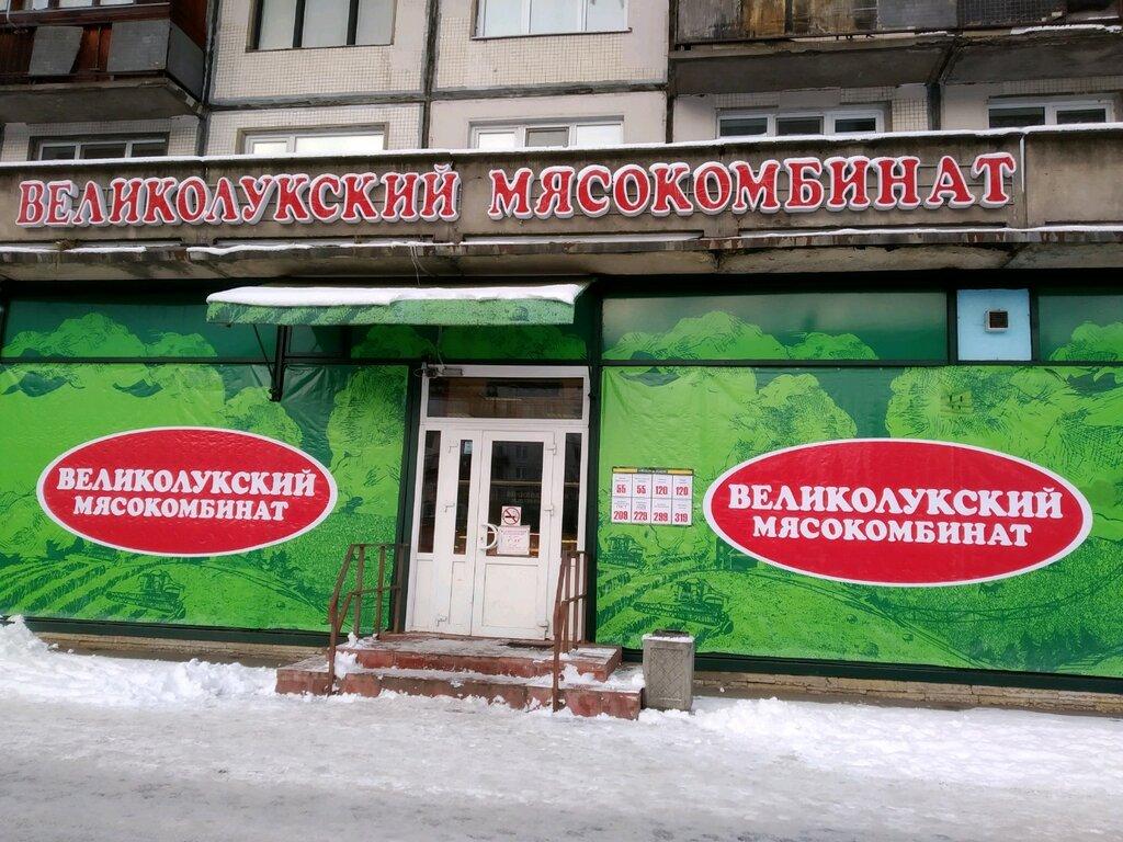 Великолукский Мясокомбинат Магазины Спб Рядом Со Мной