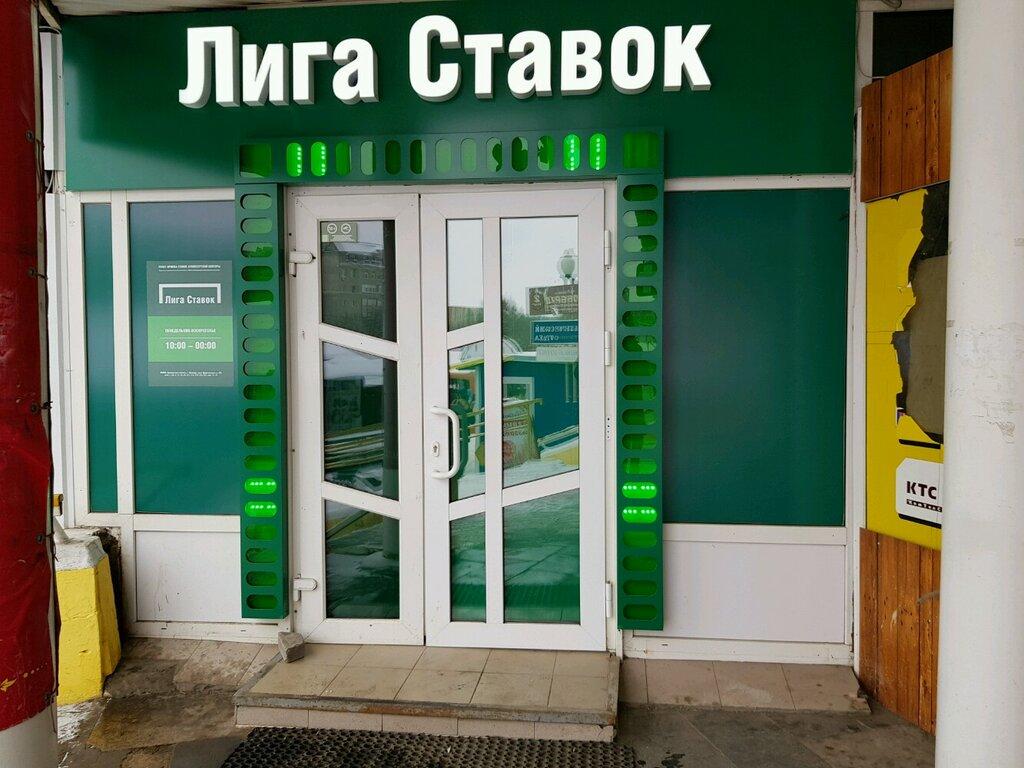оренбург букмекерская контора