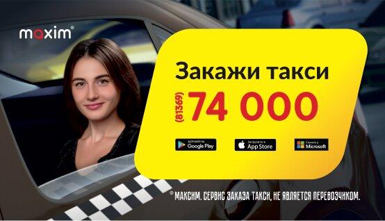 Сервис заказа такси Максим - основная фотография