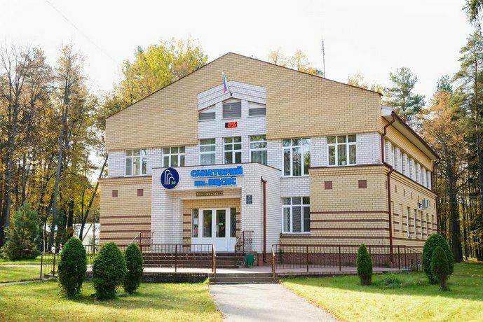 Санаторий имени ВЦСПС
