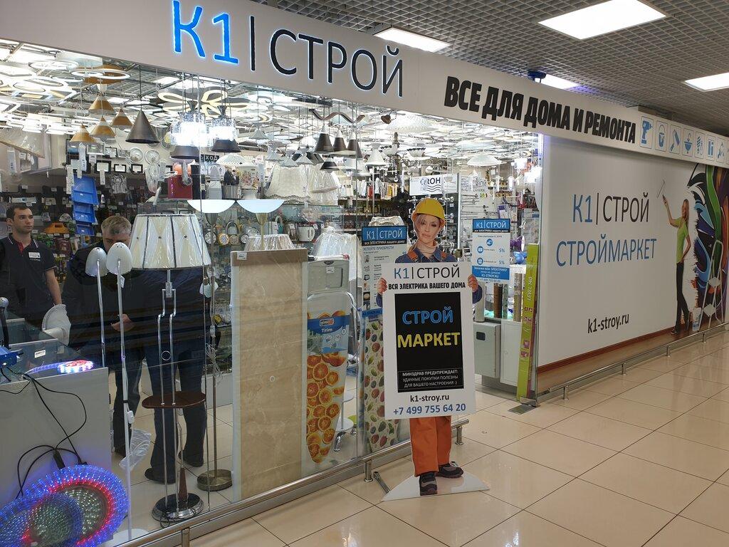 строительный магазин — Строймаркет К1-Строй — Москва, фото №9