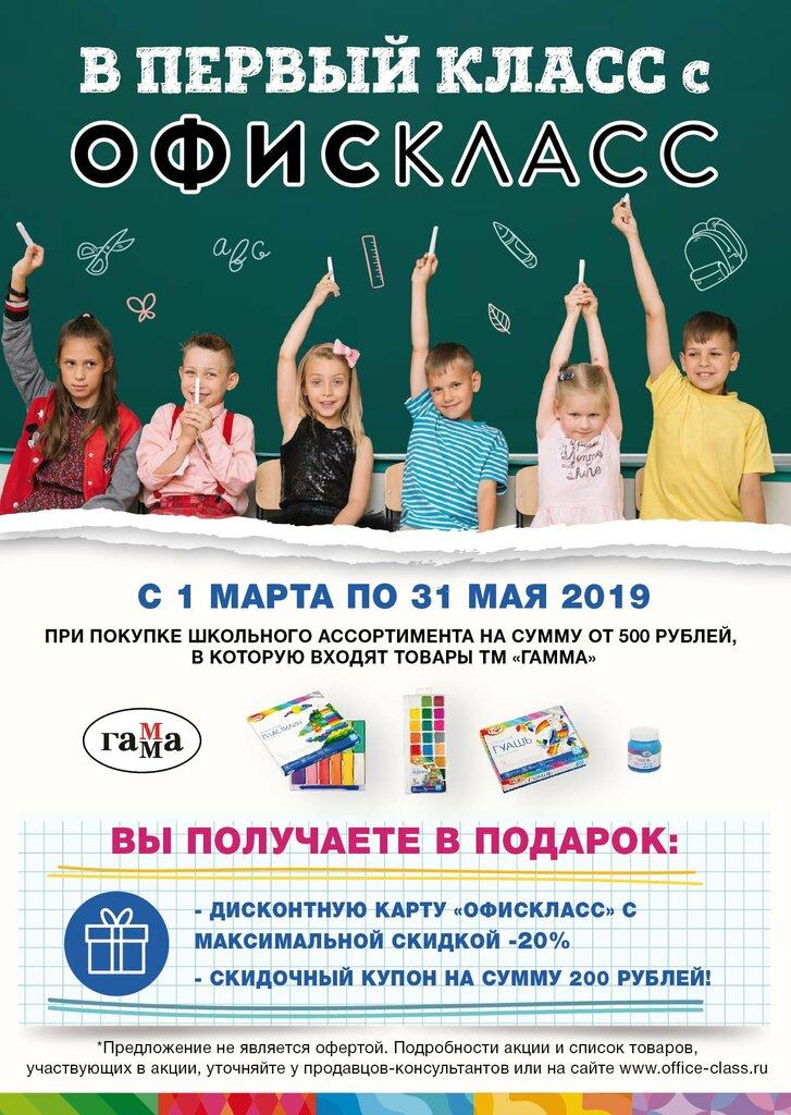 6c6ba456e9c1 Офискласс - магазин канцтоваров, Ставрополь — отзывы и фото — Яндекс ...