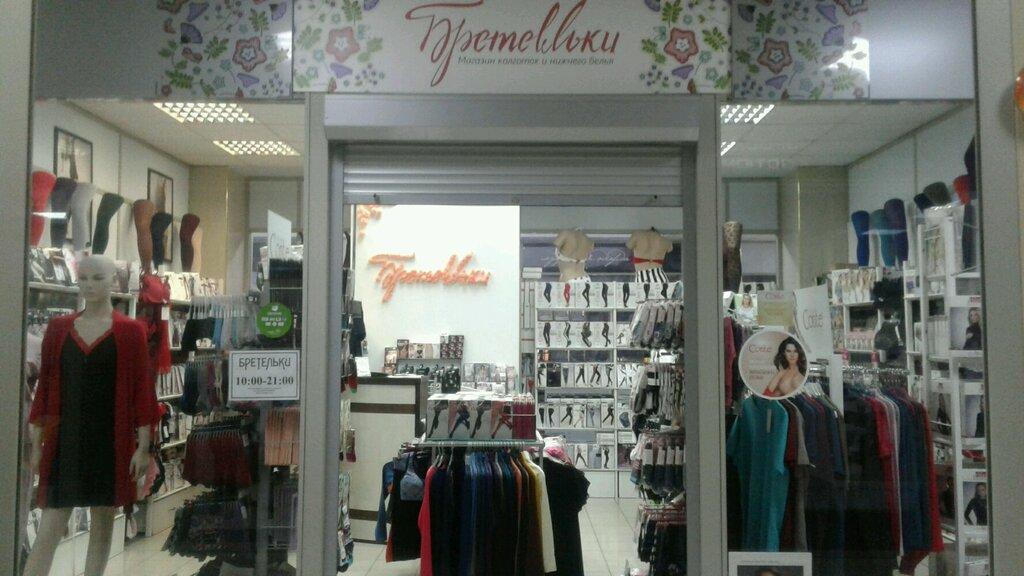 Нижний тагил магазин женского белья массажер и вдовий горб