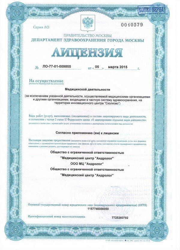 гинекологическая клиника — Фэмилайн — Москва, фото №5