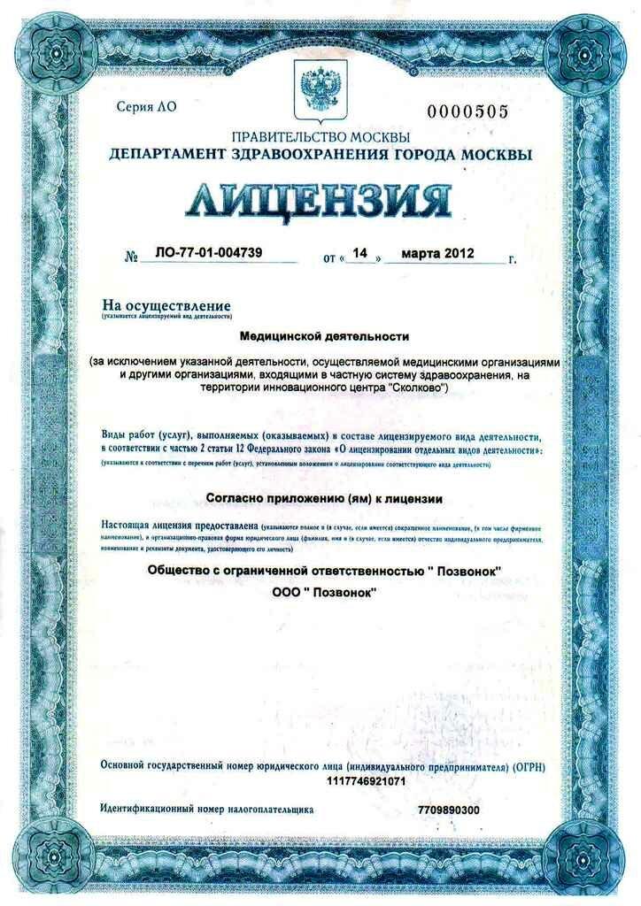 медцентр, клиника — Клиника здорового позвоночника — Москва, фото №7